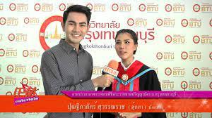 IPM Entertain - บรรยากาศการซ้อมพิธีพระราชทานปริญญาบัตร ม.กรุงเทพธนบุรี -  YouTube