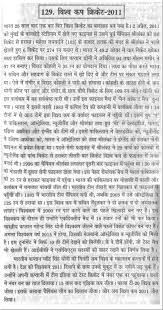 essay on ldquo cricket world cup rdquo in hindi