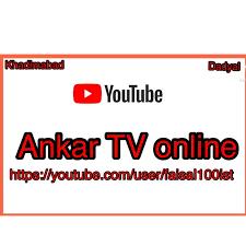 Ankar TV Online - YouTube