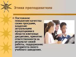 Этика руководителя реферат бесплатно Каталог отборного фото Управленческая этика реферат