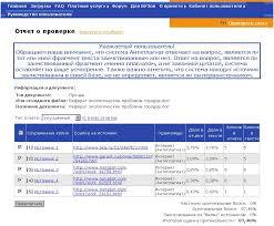 Антиплагиат отчет антиплагиата Пример качественной работы
