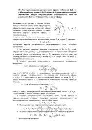 Урок Кратковременная контрольная работа по теме  На двух проводящих концентрических сферах радиусами 0 25 м