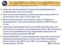 Презентация на тему Роль депутата представительного органа  5 Статус депутата представительного органа местного самоуправления