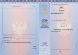 Дипломы Твой диплом Как выглядит оригинальный документ