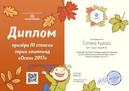 Диплом степени БОУ г Омска Лицей №  Диплом 3 степени