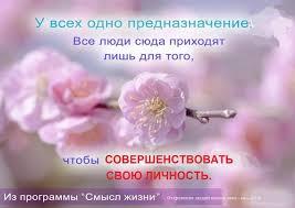 Ответы mail ru мини сочинение по теме смысл жизни  духовное возвышение преображение воспарение к своему предназначению и расцвету всего самого лучшего что есть в нём Когда человек обретает крылья