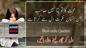 Best Urdu Quotations Heart Touching Sad Quotes Quotes About