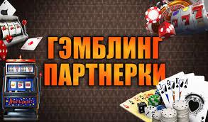 5 гемблинг партнерок для заработка в Интернете на казино