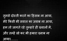 hindi sad shayari wallpaper hindi new sad shayari image 1600x1000