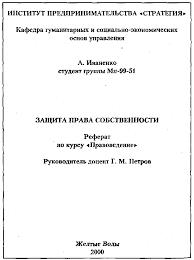 Оформление реферата Г А Воронцов письменные работы в вузе  Образец титульного листа