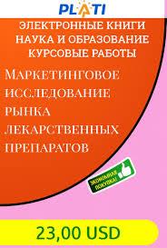 Маркетинговое исследование рынка лекарственных препаратов  Маркетинговое исследование рынка лекарственных препаратов Электронные книги Наука и образование Курсовые работы