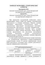 Диссертация Терещенко А П Санкт ТЕНЕВАЯ ЭКОНОМИКА Белорусский государственный