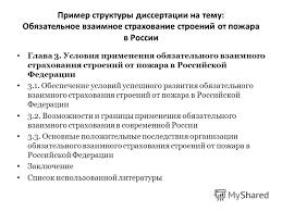 Презентация на тему Экономические проблемы страхования Модульный  14 Пример структуры диссертации