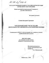 Диссертация на тему Управленческий учет и анализ деятельности  Диссертация и автореферат на тему Управленческий учет и анализ деятельности районной налоговой инспекции
