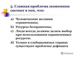 Презентация на тему Контрольная работа Главные вопросы  6 5 Главная проблема экономики