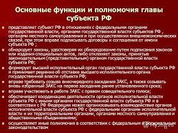 Презентация на тему ТЕМА Система органов государственной  11 11 Основные функции и полномочия главы субъекта РФ