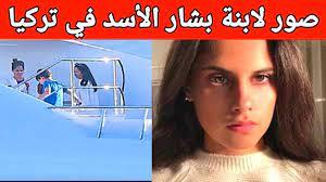صور ابنة بشار الاسد , ما لا تعفه عن ابنة بشار الاسد - كيف