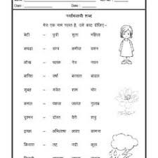121 Best Hindi Subject Images In 2019 Hindi Worksheets
