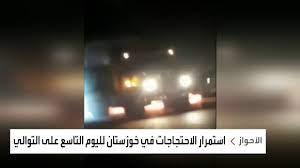 احتجاجات الأحواز تتسع.. والعفو الدولية تدين القمع الإيراني - فيديو  Dailymotion