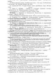 Дип Международно правовые аспекты правосубъектности государства  Дип Международно правовые аспекты правосубъектности государства Диплом
