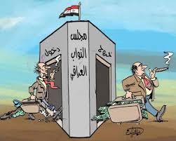 نتيجة بحث الصور عن نواب الشعب في العراق الخونه