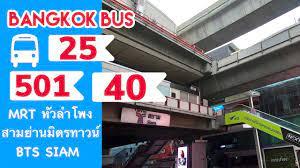 รีวิว นั่งรถเมล์สาย 25 จาก📍MRT หัวลำโพง  ผ่าน📍สามย่านมิตรทาวน์📍จุฬาฯ📍MBK📍Siamparagon 🔰BTS สยาม - YouTube