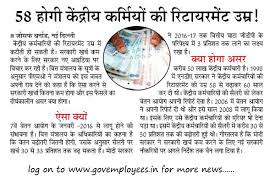Employee News Employee News Today Important News Central Government To Reduce