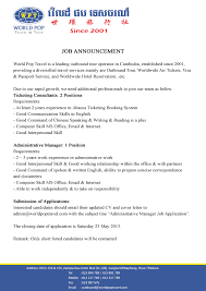 career worldpop job announcement wpt