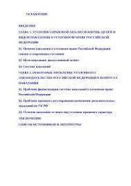 Налоговые правоотношения в Российской Федерации и пути их  Проблемы уголовного законодательства Российской Федерации в вопросах наказания диплом 2010 по теории государства и права скачать