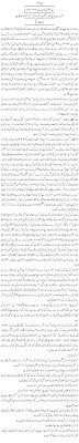 islamic article about eid ul fitr in urdu meri urdu eid ul fitr urdu article