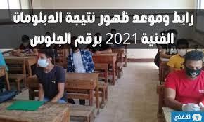 نتيجة الدبلومات الفنية 2021 برقم الجلوس والاسم عبر موقع وزارة التربية  والتعليم الفني