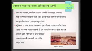 solid waste management marathi solid waste management marathi