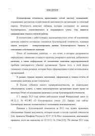 Курсовая Отчет об изменениях капитала в России и по МСФО  Отчет об изменениях капитала его содержание и техника составления в России и по МСФО Вид работы Курсовая работа