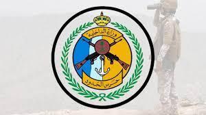 لينك) التقديم لوظائف حرس الحدود 1442 jobs.fg.gov.sa رابط أبشر للتوظيف  التسجيل بالمديرية العامة لحرس الحدود الثلاثاء