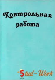Заказ контрольной в Барнауле на stud work купить написание  Заказ контрольной в Барнауле на stud work купить написание контрольной