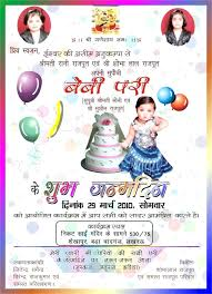 1st birthday invitation message for baby boy in marathi cute with 1st birthday invitation message for baby boy in marathi