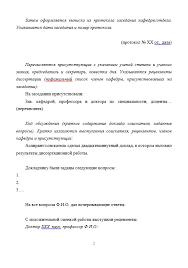 Заключение организации кафедры по диссертации образец Как  Образец выписки протокола страница 2