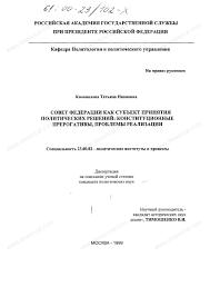 Диссертация на тему Совет Федерации как субъект принятия  Диссертация и автореферат на тему Совет Федерации как субъект принятия политических решений Конституционные прерогативы
