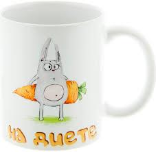 Керамическая <b>кружка</b> 3Dollara Зайчик с морковкой на диете ...