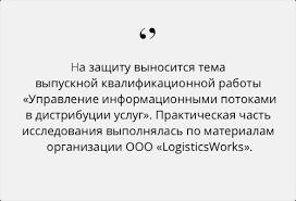 Как написать речь на защиту диплома Блог logisticsworks как начать речь на защиту диплома Пример слайда