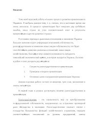 Анализ процесса приватизации Украины курсовая по экономике скачать  Это только предварительный просмотр