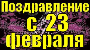 Песня Быть мужчиной поздравление на 23 февраля 2019 поздравления День  защитника отечества - YouTube