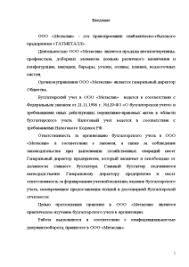 Отчет по практике в бухгалтерии МИИГАиК Отчет по практике по бухгалтерскому учету Отчет по производственной практике в бухгалтерии ООО Медиа Группа 0069 Работников бухгалтерии уровнем