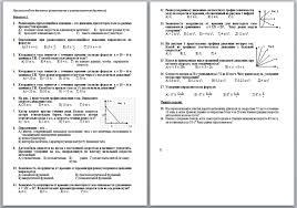 Тест по физике на тему Прямолинейное равномерное и  Тест по физике на тему Прямолинейное равномерное и равноускоренное движение