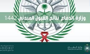 شاهد وزارة الدفاع نتائح القبول المبدئي 1442 ضباط القبول الموحد  afca.mod.gov.sa 2021 - الدمبل نيوز