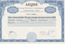 bidspirit Русский Аукционный Дом Северо Восточный Акционерный  Северо Восточный Акционерный коммерческий банк Акция 3 000 руб 4 5 1993 год