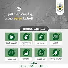 صلاة عيد الأضحى في الجهراء 2021.. تعرف على الموعد وأماكن مصليات الكويت -  كلمة دوت أورج
