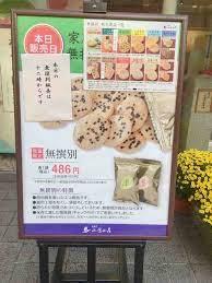 小倉 山荘 無 選別