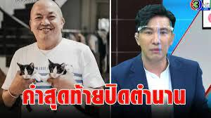 เปิดคลิป น้าค่อม ฝากถึงคนไทยด้วยคำในตำนาน สร้างฮาจนถึงนาทีสุดท้าย-ข่าวสด