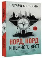 <b>Овечкин Э</b>. | Купить книги автора в интернет-магазине «Читай ...